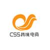 深圳CSS平台