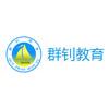 广州群钊教育