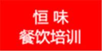 上海恒味小吃培训中心
