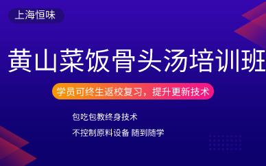 上海黄山菜饭骨头汤培训课程