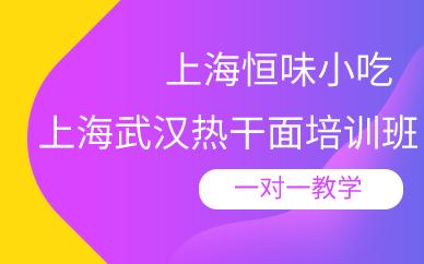 上海重庆小面培训班