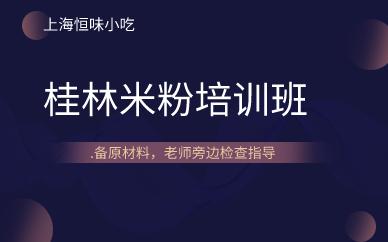 上海桂林米粉培训课程