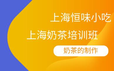 上海奶茶培训课程
