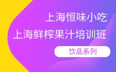 上海鲜榨果汁培训班