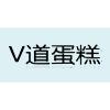 广州V道蛋糕培训创业中心