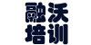 上海融沃培训中心