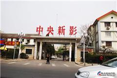 北京影楼化妆研修班