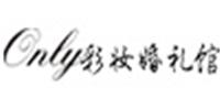 廣州only彩妝婚禮館
