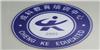 广州成科教育