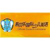 广州易贝乐国际少儿英语