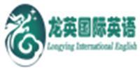龙英国际英语培训中心