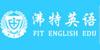北京沸特英语培训中心