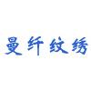广州曼纤纹绣培训学校