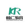 广州翰仁教育