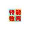 武汉光谷特种技能教育中心