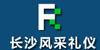 长沙风采礼仪培训中心