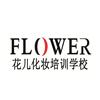 长沙花儿化妆培训学校