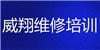 广州威翔电脑维修培训