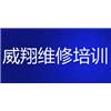 广州威翔电脑维修培训基地