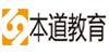 重庆本道企业管理培训中心