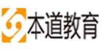 重慶本道企業管理培訓中心
