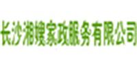 长沙湘嫂家政培训中心