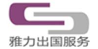 上海雅力留学机构