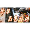 贵阳德华特色厨艺培训中心