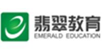 上海翡翠教育