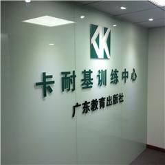 廣州科學發聲訓練培訓班