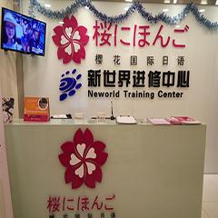 南昌日语专家级强化培训班
