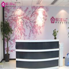 杭州樱花一站式申请服务