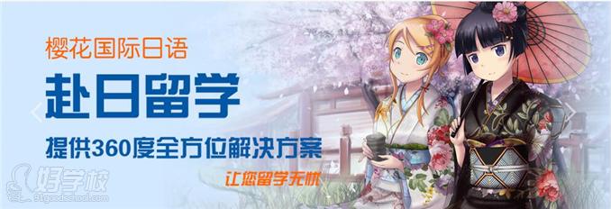 青岛樱花国际日语