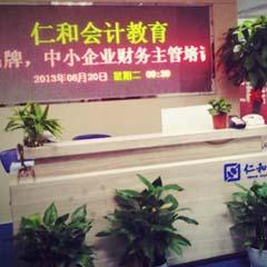 上海仁和会计中级职称精讲班