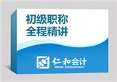 广州会计职称考试培训费用多少_零基础学会计初级职称要多久