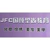 长沙JFC国颜型尚培训学校