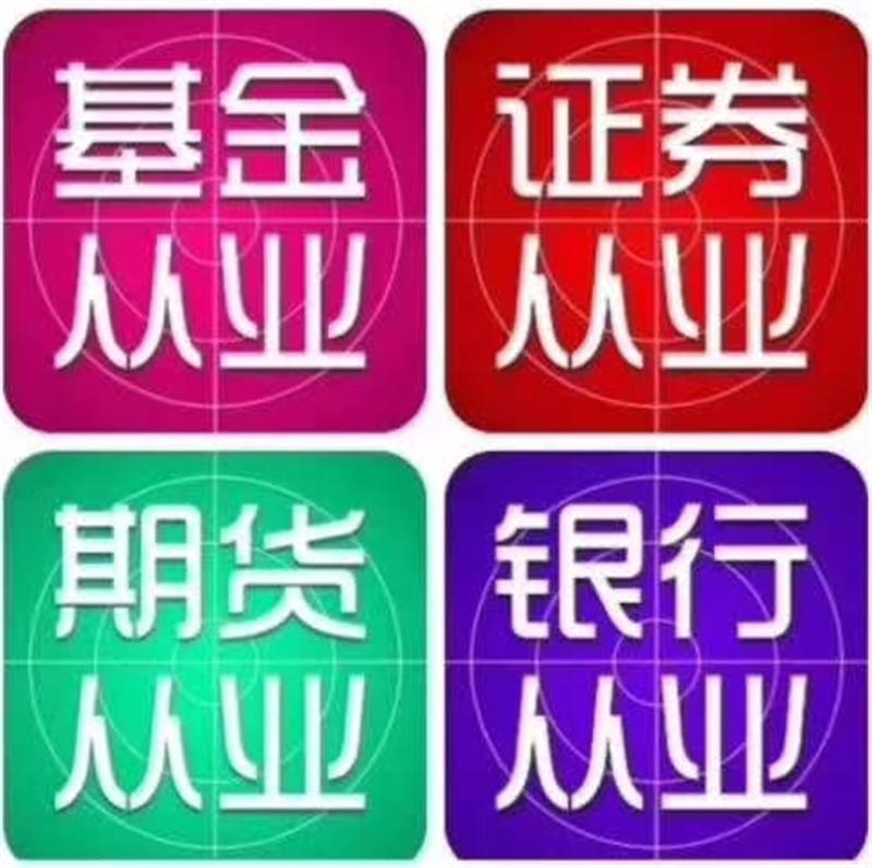 上海证券从业资格考证培训班