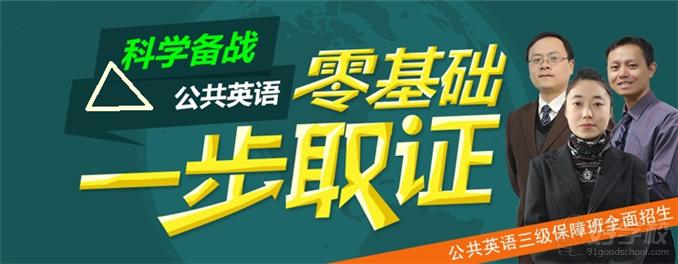 上海文汇教育学校公共英语三级考试培训班招生简章