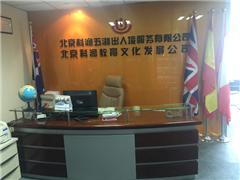 俄罗斯本科留学北京留学规划服务