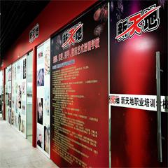 杭州白领化妆设计培训班