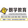 无锡朗学国际教育