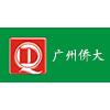 广州侨大教育白云分校