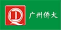 廣州僑大教育白云分校