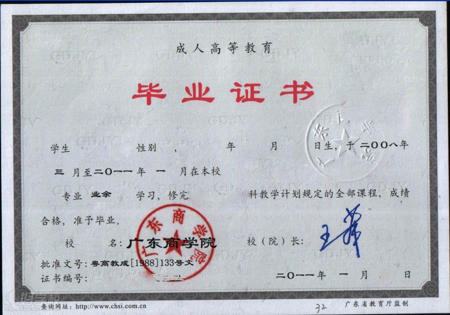 广东商学院毕业证书样本