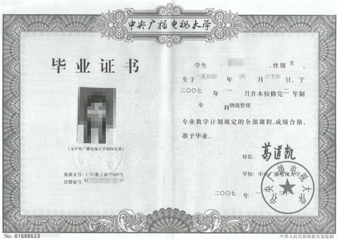 中央广播电视大学证书样本