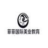 广州菲菲美容美发化妆形象培训学校