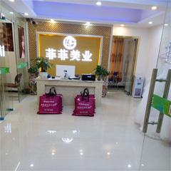 广州国际专业美容师中级培训班