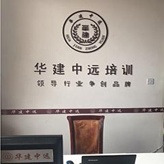 北京一级注册建筑师考辅导退费班课程