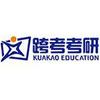 北京市跨考培训学校
