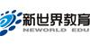 台州新世界教育